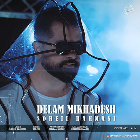 Soheil Rahmani Delam Mikhadesh - دانلود آهنگ دلم میخوادش سهیل رحمانی