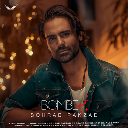 Sohrab Pakzad Bombe - دانلود آهنگ بمبه سهراب پاکزاد