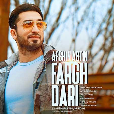 Afshin Abtin Fargh Dari - دانلود آهنگ فرق داری افشین آبتین