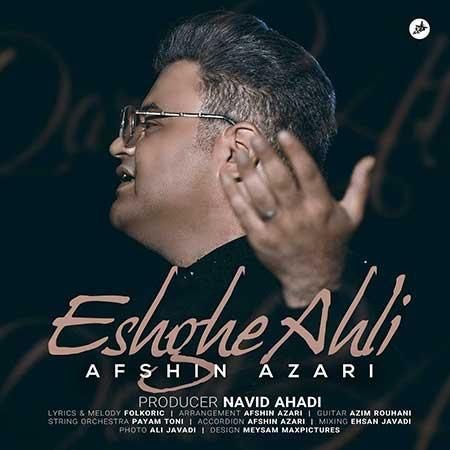 Afshin Azari Eshghe Ahli - دانلود آهنگ عشق اهلی افشین آذری