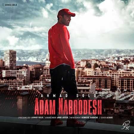 Ahmad Solo Adam Naboodesh - دانلود آهنگ آدم نبودش احمدرضا شهریاری
