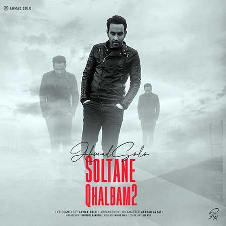 Ahmad Solo Soltane Ghalbam 2 1 - دانلود آهنگ سلطان قلبم 2 احمدرضا شهریاری