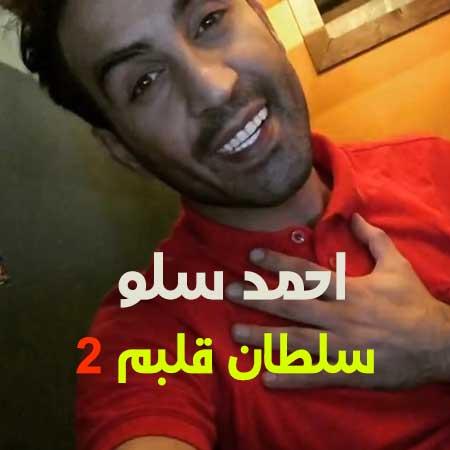 Ahmad Solo Soltane Ghalbam 2 - دانلود آهنگ سلطان قلبم 2 احمدرضا شهریاری
