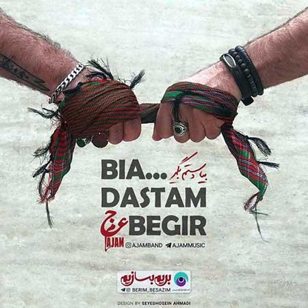 Ajam Band Bia Dastam Begir - دانلود آهنگ بیا دستم بگیر عجم بند