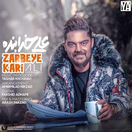 Ali Khodabandeh Zarbeye Kari - دانلود آهنگ ضربه کاری علی خدابنده