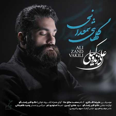 Ali Zand Vakili Golhaye Shamdani - دانلود آهنگ گلهای شمعدانی علی زند وکیلی