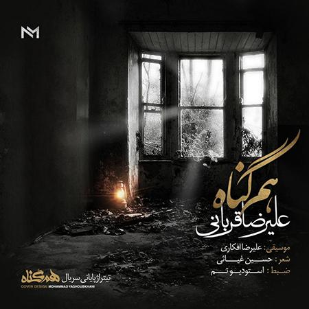 Alireza Ghorbani Ham Gonah - دانلود آهنگ هم گناه علیرضا قربانی