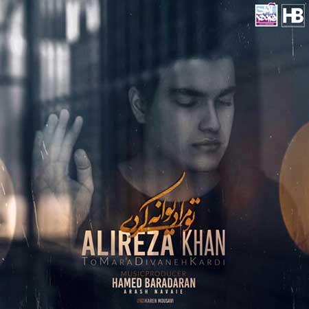 Alireza Khan To Mara Divaneh Kardi - دانلود آهنگ تو مرا دیوانه کردی علیرضا خان