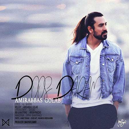 Amir Abbas Golab Doos Daram - دانلود آهنگ دوست دارم امیرعباس گلاب