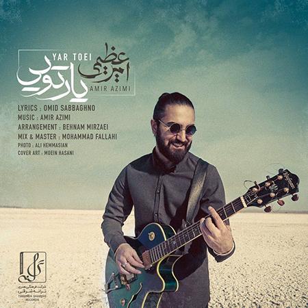 Amir Azimi Yar Toei - دانلود آهنگ یار تویی امیر عظیمی