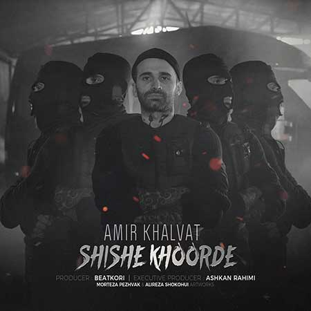 Amir Khalvat Shishe Khoorde - دانلود آهنگ شیشه خورده امیر خلوت