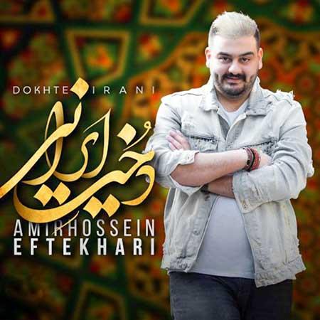 Amirhossein Eftekhari Dokhte Irani - دانلود آهنگ دخت ایرانی امیرحسین افتخاری