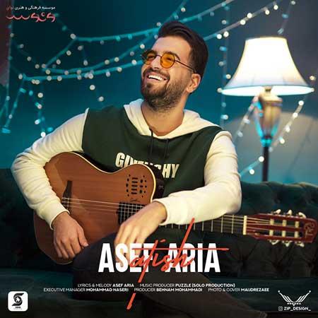 Asef Aria Atish - دانلود آهنگ آتیش آصف آریا
