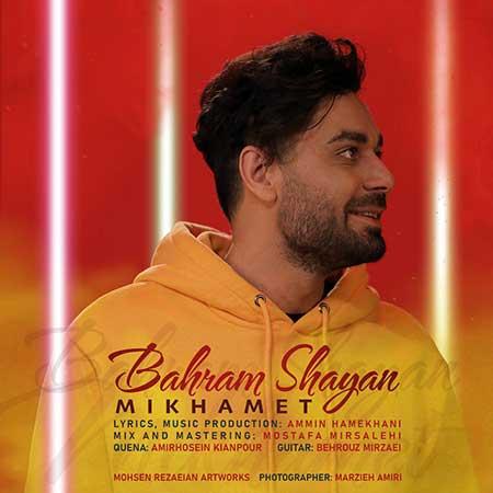 Bahram Shayan Mikhamet - دانلود آهنگ میخوامت بهرام شایان