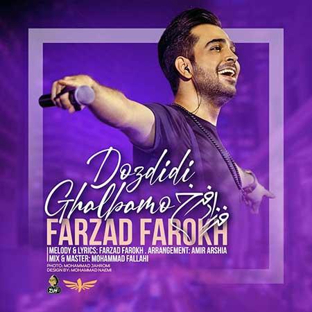 Farzad Farokh Ghalbamo Dozdidi - دانلود آهنگ فرزاد فرخ قلبمو دزدیدی