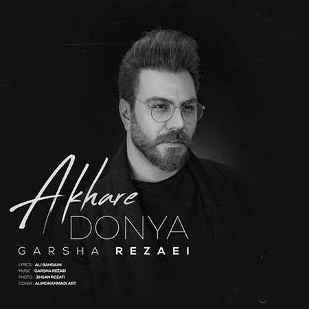 Garsha Rezaei Akhare Donya - دانلود آهنگ آخر دنیا گرشا رضایی