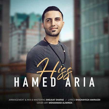 Hamed Aria Hiss - دانلود آهنگ هیس حامد آریا