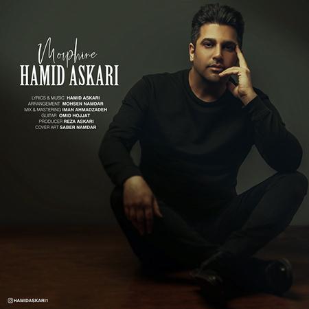 Hamid Askari Morphine - دانلود آهنگ مرفین حمید عسکری