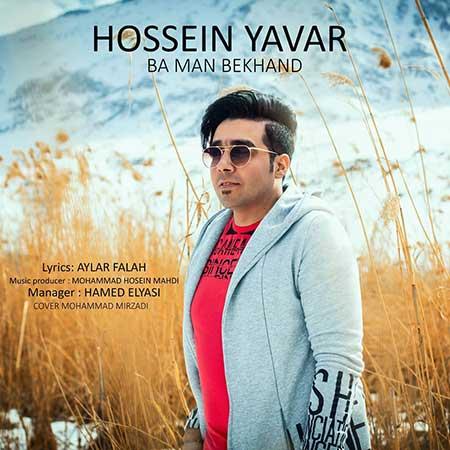 Hossein Yavar Ba Man Bekhand - دانلود آهنگ با من بخند حسین یاور