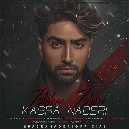 Kasra Naderi Zakhme Zabon - دانلود آهنگ زخم زبون کسری نادری
