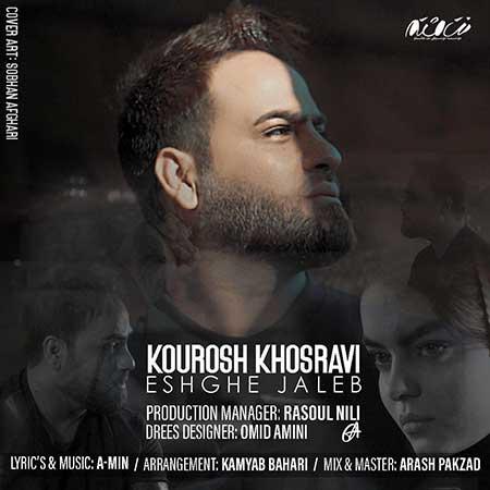 Kourosh Khosravi Eshghe jaleb - دانلود آهنگ عشق جالب کوروش خسروی