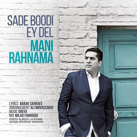 Mani Rahnama Sade Boodi Ey Del - دانلود آهنگ ساده بودی ای دل مانی رهنما