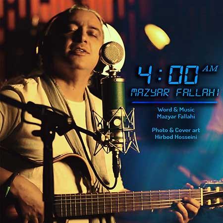 Mazyar Fallahi 4 Sobh - دانلود آهنگ چهار صبح مازیار فلاحی
