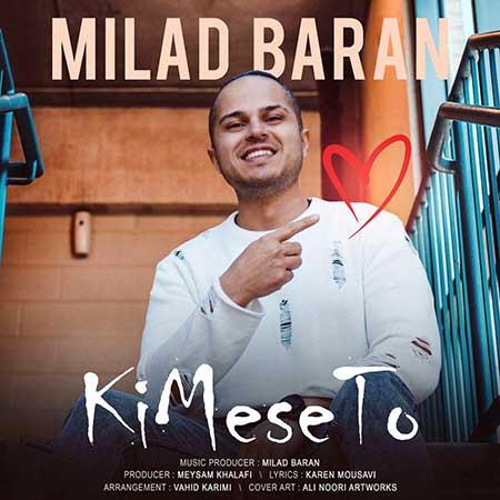 Milad Baran Ki Mese To - دانلود آهنگ کی مثه تو میلاد باران