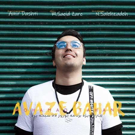 Mohamad Tahani Avaze Bahar - دانلود آهنگ آواز بهار محمد طحانی