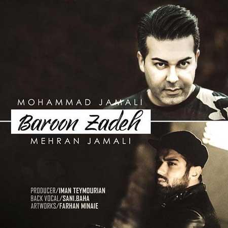 Mohammad Mehran Jamali Baroon Zadeh - دانلود آهنگ بارون زده محمد جمالی و مهران جمالی