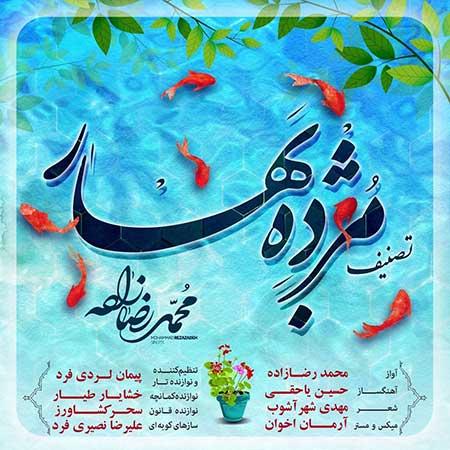 Mohammad Rezazadeh Mozhdeye Bahar - دانلود آهنگ مژده بهار محمد رضازاده
