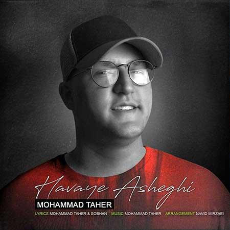 Mohammad Taher Havaye Asheghi - دانلود آهنگ هوای عاشقی محمد طاهر