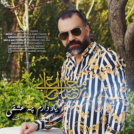 Mohammadreza Aarabi Yar Daram Che Eshghi - دانلود آهنگ یار دارم چه عشقی محمدرضا اعرابی