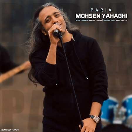 Mohsen Yahaghi Paria - دانلود آهنگ پریا محسن یاحقی