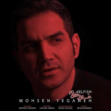 Mohsen Yeganeh KhodKhah - دانلود آهنگ خودخواه محسن یگانه
