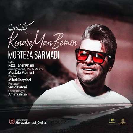 Mortza Sarmadi Kenare Man Bemon - دانلود آهنگ کنار من بمون مرتضی سرمدی