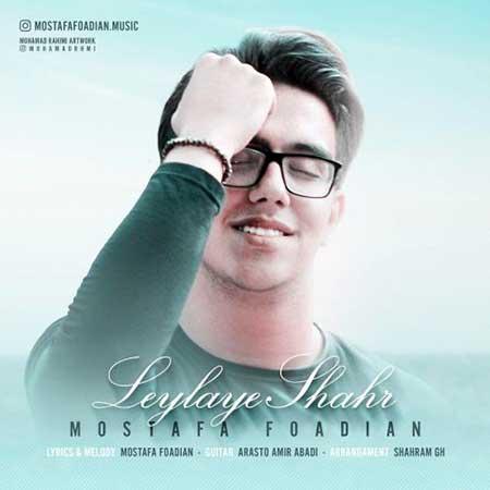 Mostafa Foadian Leylaye Shahr - دانلود آهنگ لیلای شهر مصطفی فوادیان