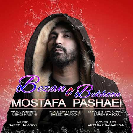 Mostafa Pashaei Bezano Bekhoon - دانلود آهنگ بزن و بخون مصطفی پاشایی