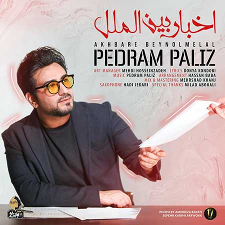 Pedram Paliz Akhbare Beynolmelal - دانلود آهنگ اخبار بین الملل پدرام پالیز