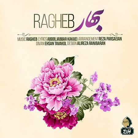 Ragheb Bahar - دانلود آهنگ بهار راغب
