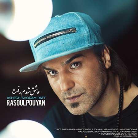 Rasoul Pouyan Ashegh Shodam Raft - دانلود آهنگ عاشق شدم رفت رسول پویان