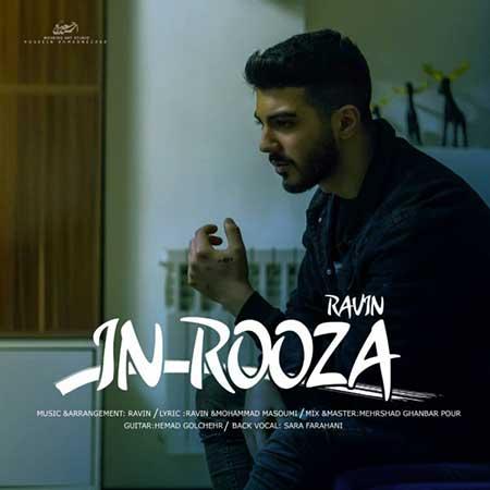 Ravin In Rooza - دانلود آهنگ این روزا راوین