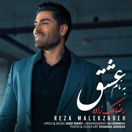 Reza Malekzadeh Be Name Eshgh - دانلود آهنگ به نام عشق رضا ملک زاده