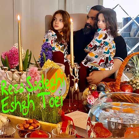 Reza Sadeghi Eshgh Toei - دانلود آهنگ عشق تویی رضا صادقی