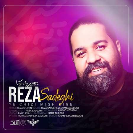 Reza Sadeghi Ye Chizi Mishe Dige - دانلود آهنگ یه چیزی میشه دیگه رضا صادقی