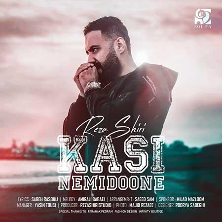 Reza Shiri Kasi Nemidoone - دانلود آهنگ کسی نمیدونه رضا شیری