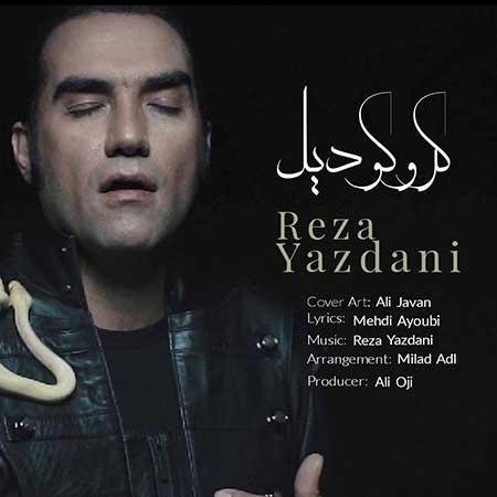 Reza Yazdani Crocodile - دانلود آهنگ کروکودیل رضا یزدانی
