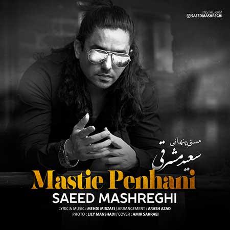 Saeed Mashreghi Mastie Penhani - دانلود آهنگ مستی پنهانی سعید مشرقی