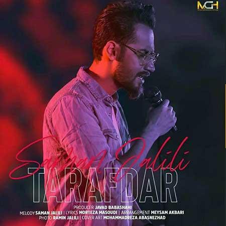Saman Jalili Tarafdar - دانلود آهنگ طرفدار سامان جلیلی