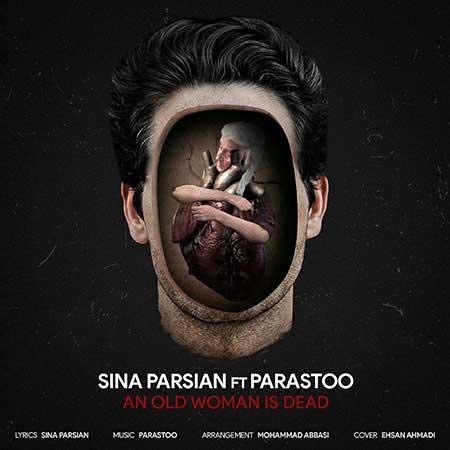 Sina Parsian An Old Woman Is Dead - دانلود آهنگ یه پیرزن مرده سینا پارسیان